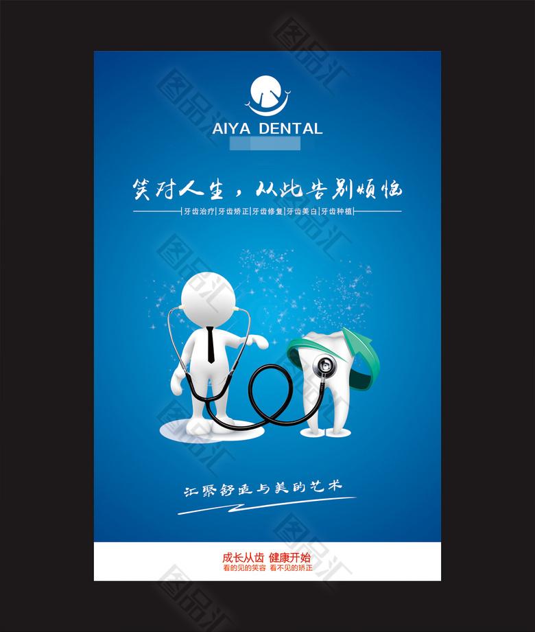 图品汇 广告设计 海报设计 蓝色科技牙科海报  爱护牙齿 关爱口腔