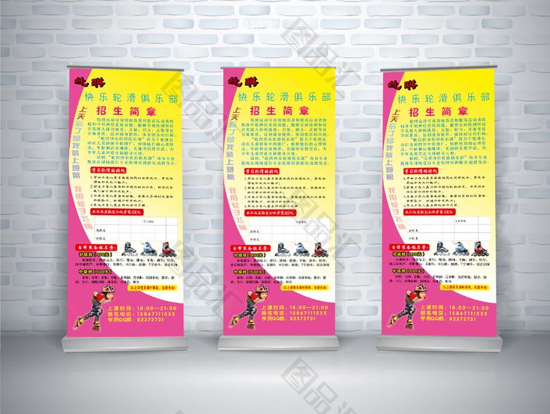 轮滑 轮滑宣传单 轮滑比赛 轮滑挑战赛 轮滑微信 轮滑传单 轮滑广告