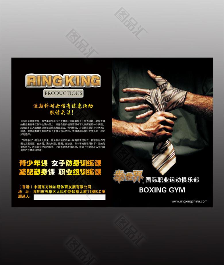 拳击培训宣传单页
