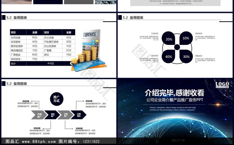 公司简介企业介绍宣传推广产品展示PPT