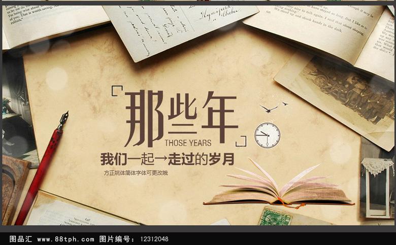 ppt 背景 ppt模板 青春 相册 片头 大学同会 匆匆那年 大学 同学 聚会