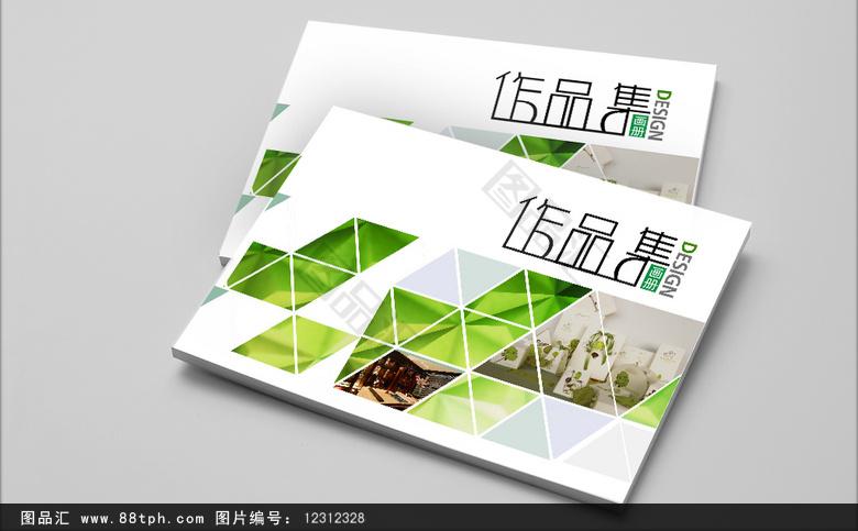 绿色个人作品集模板