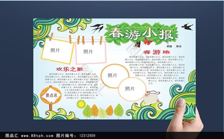 绿色清新手抄报模板春游小报设计