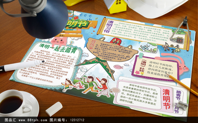 word清明节踏青郊游旅行手抄报小报免费下载 图品汇图片