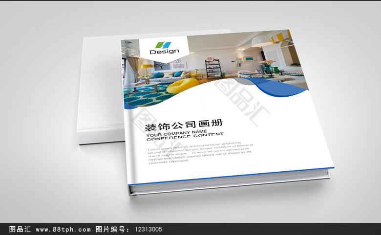 简洁画册 房地产画册 装饰封面 画册版式 室内 画册模板原创设计 设计