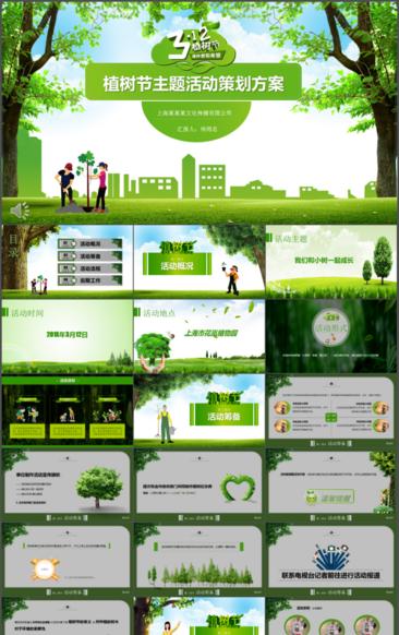 312植树节v步骤步骤PPT模板excel操作方案图片
