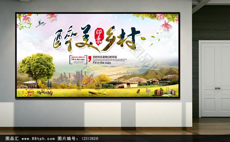 乡村农家乐旅游海报设计_海报素材_海报模板_图品汇