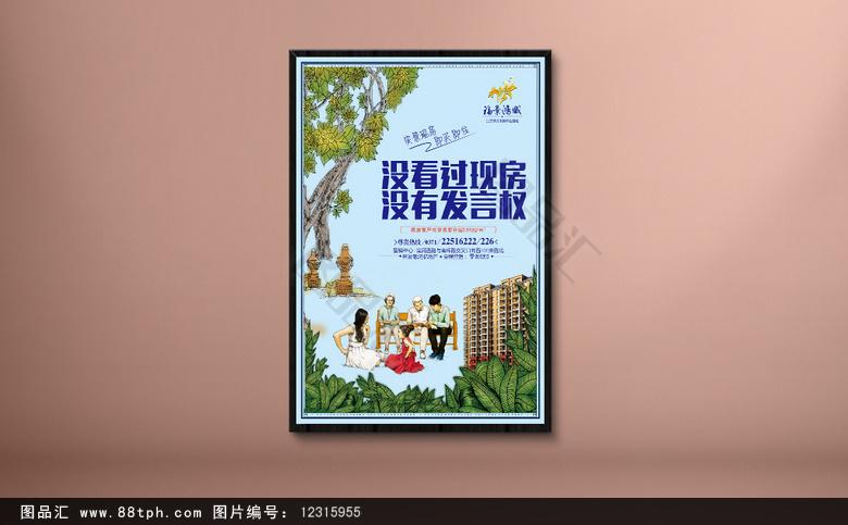 创意手绘地产海报_海报素材_海报模板_图品汇