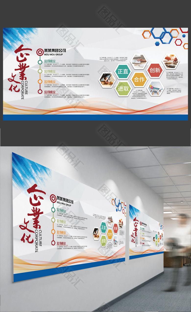 简约大气企业文化海报