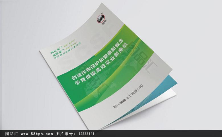 农业招商画册_画册素材_画册模板_图品汇