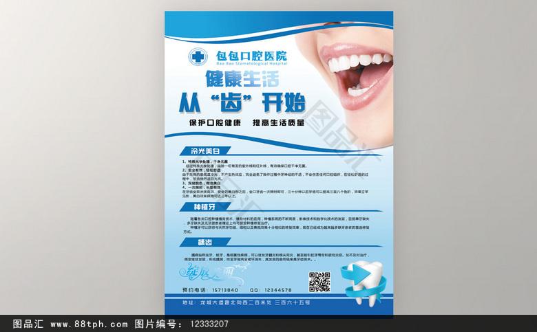 图品汇素材网站内与其相关的素材还有 口腔医院,口腔医院宣传单,口腔