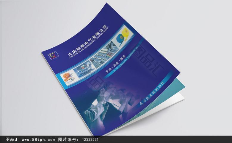电力产品工具画册_画册素材_画册模板_图品汇