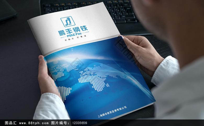 蓝色企业公司画册_画册素材_画册模板_图品汇