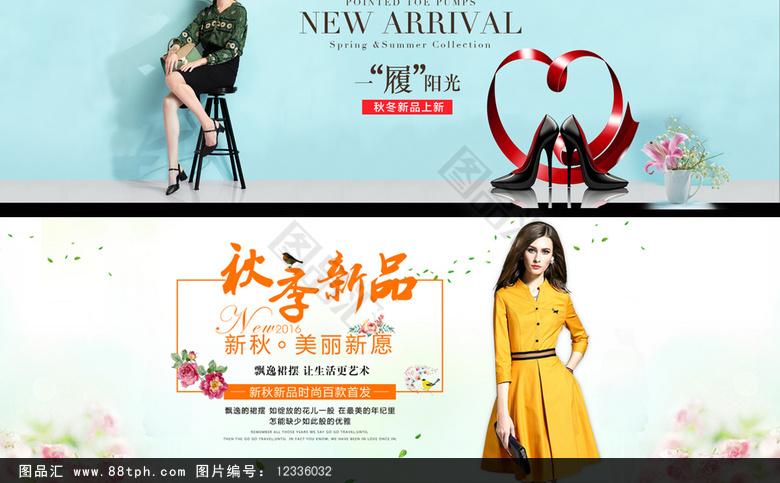 淘宝天猫店铺秋季新品促销banner图
