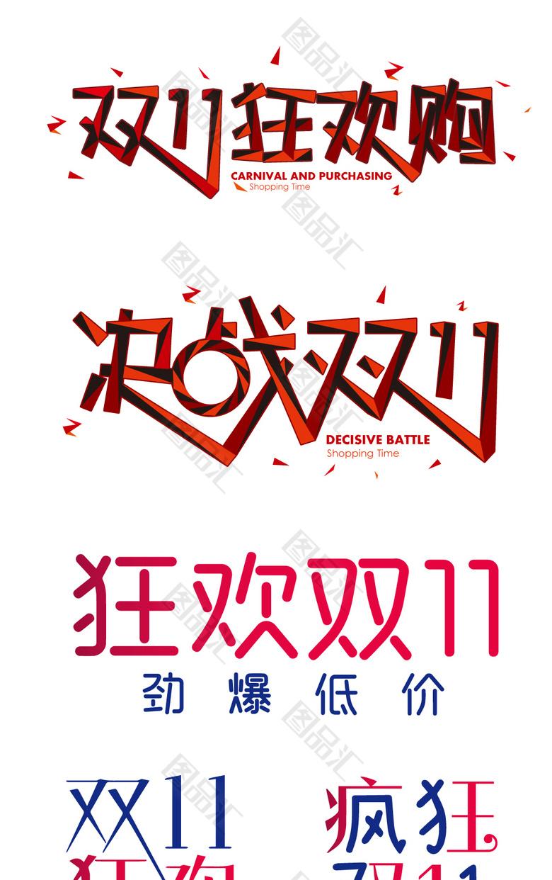 双11狂欢海报艺术字设计元素