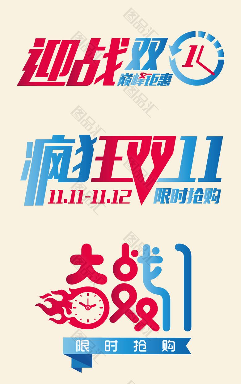 淘宝双十一海报字体元素