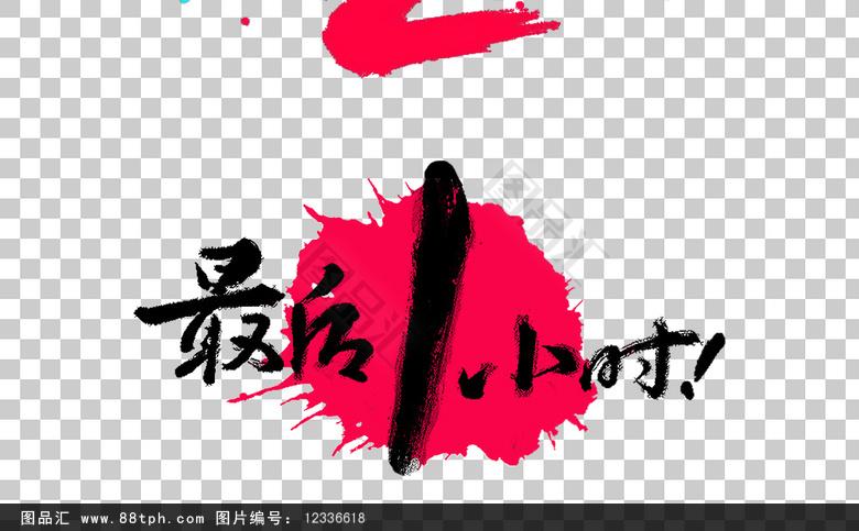 天猫双十一活动海报字体元素