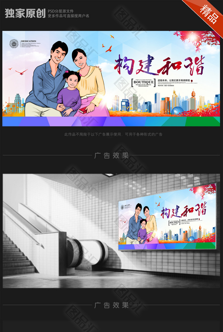 构建和谐家庭宣传海报_海报素材_海报模板_图品汇