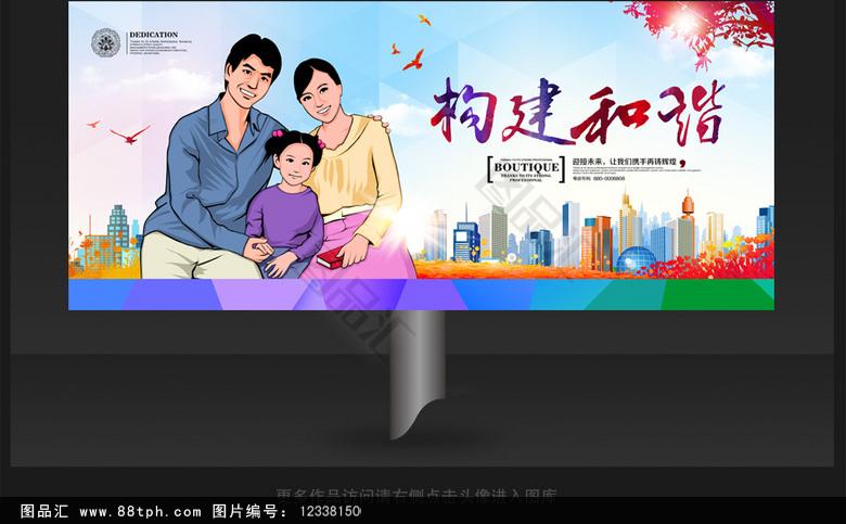 构建和谐家庭宣传海报