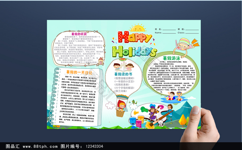 暑假小报PSD模板