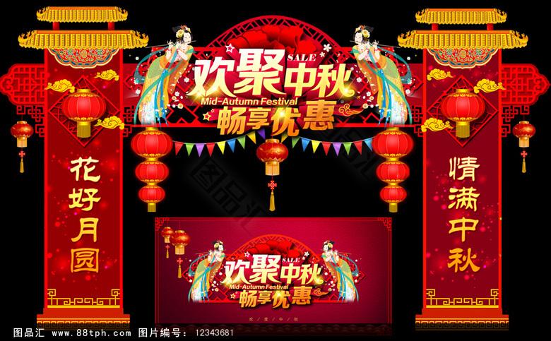 中秋节门头装饰素材免费下载_图品汇www.88tph.com