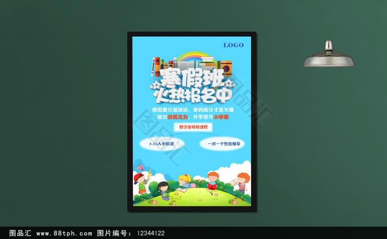寒假招生宣传海报_素材_模板_图品汇