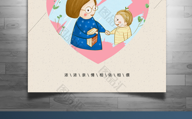 手绘卡通人物感恩节海报