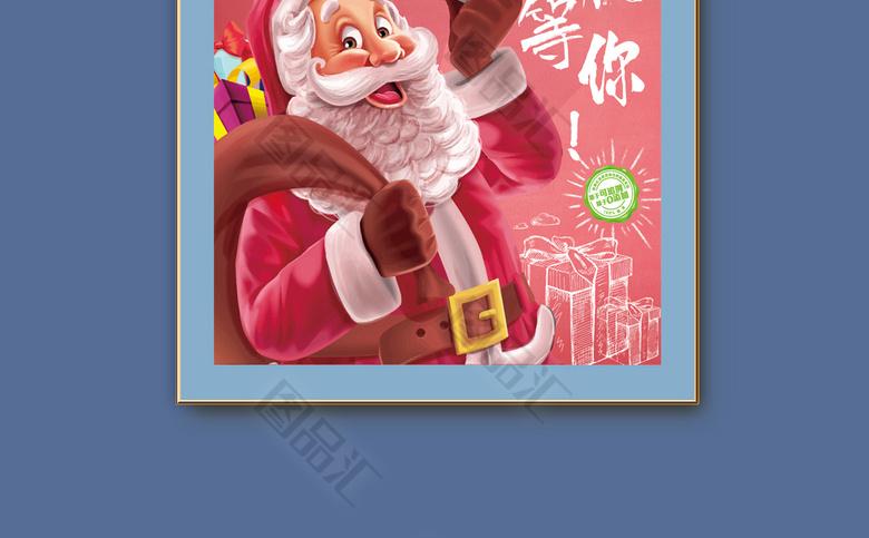 精美圣诞节宣传海报模板