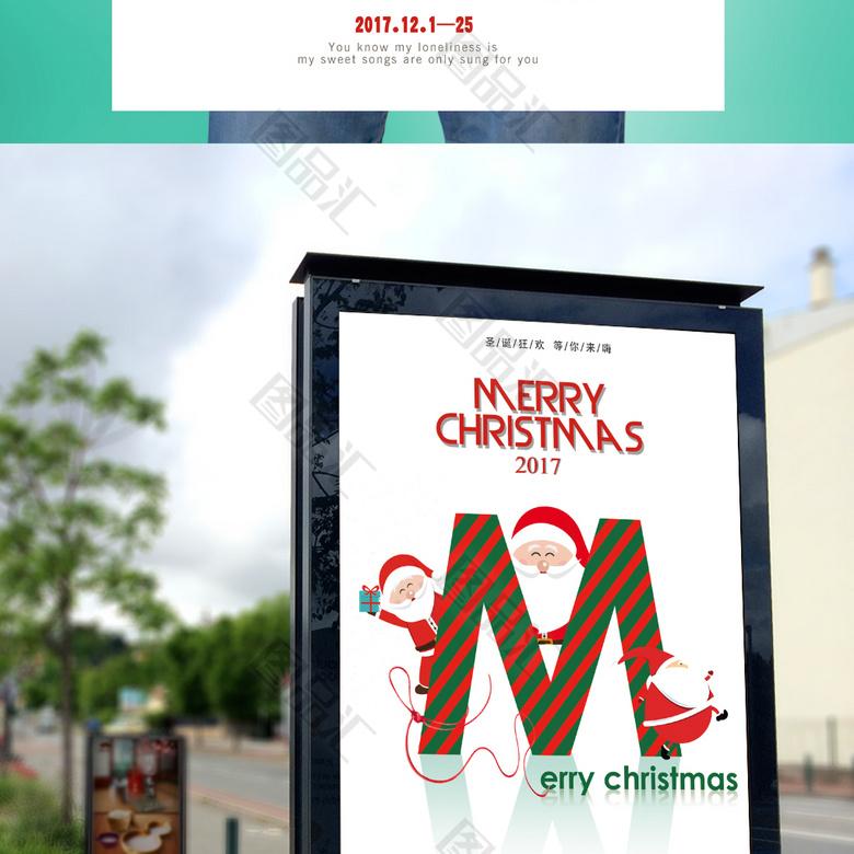 简约圣诞海报设计模板