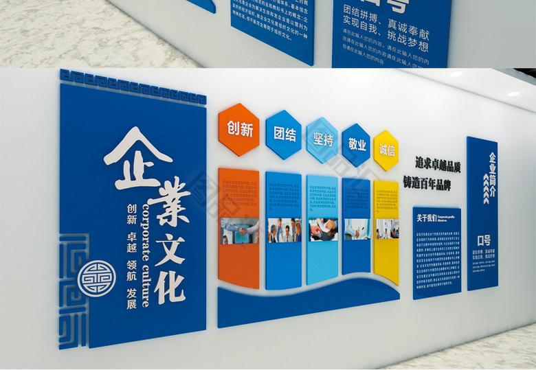 蓝色高端集团宣传栏形象墙模板  企业文化墙 走廊文化墙 办公室文化墙图片