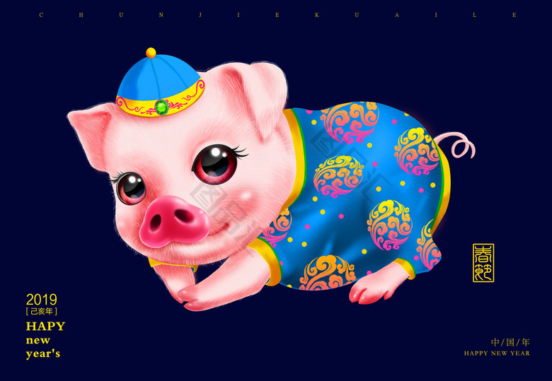 2019春节卡通猪元素图片