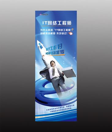 蓝色科技IT网络展架