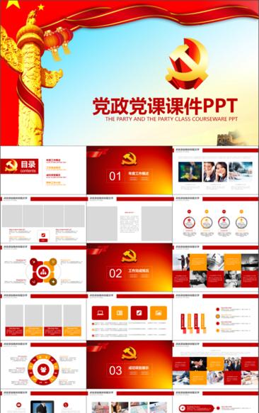 党政机关消防安全火警演讲报告PPT