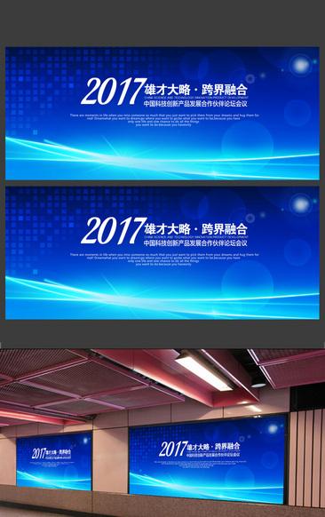 蓝色IT企业背景展板