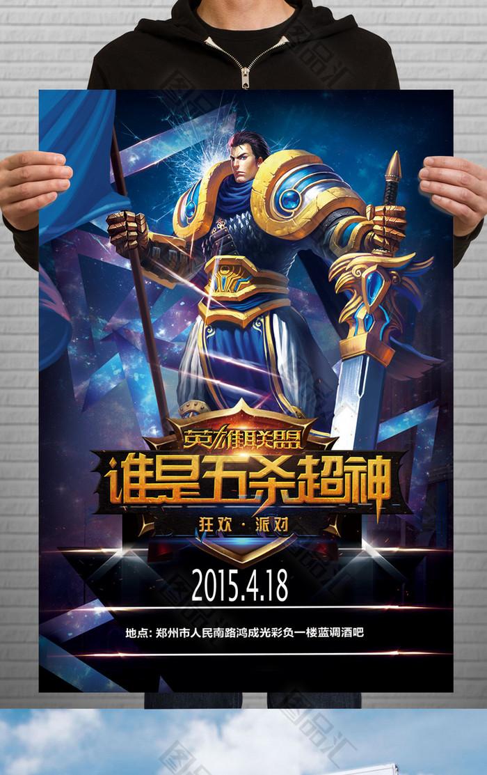 校园海报素材_王者荣耀比赛宣传海报_图品汇